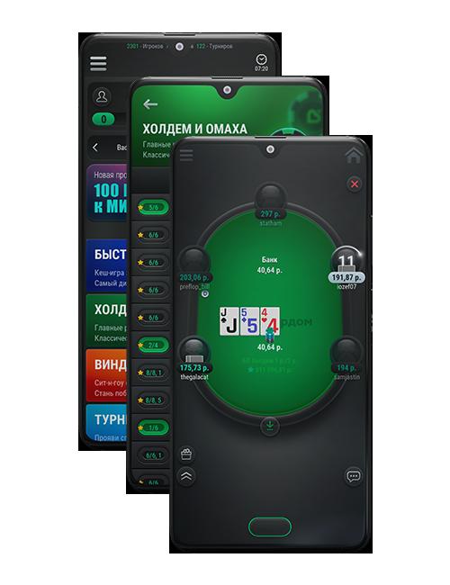 Pokerdom на Abdroid