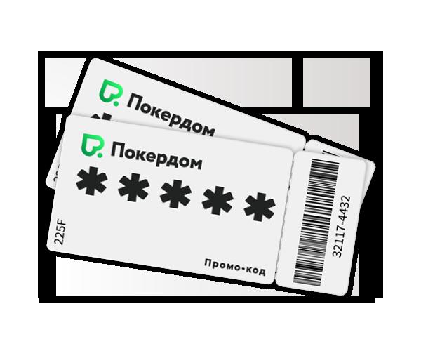 Промокоды покердом